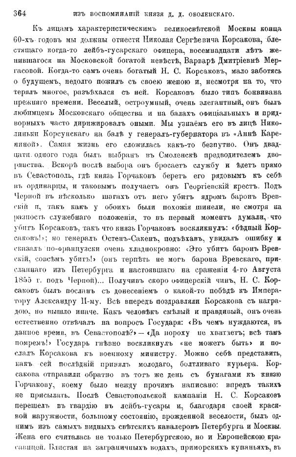 obolensky_1