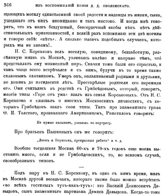 obolensky_4
